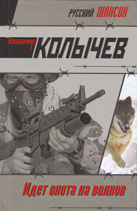 Колычев В.Г. - Идет охота на волков: роман обложка книги