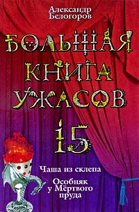 Белогоров А.И. - Большая книга ужасов. 15: повести обложка книги