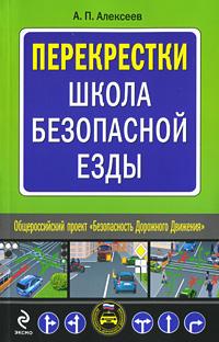 Алексеев А.П. - Перекрестки: Школа безопасной езды обложка книги