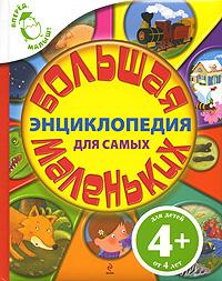 Бомон Э., Редуле С., Гримо Э. - 4+ Большая энциклопедия для самых маленьких обложка книги