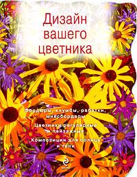Дизайн вашего цветника обложка книги