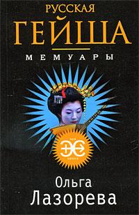 Русская гейша. Мемуары: роман обложка книги
