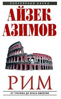 Азимов А. - Рим: от триумфа до краха Империи обложка книги