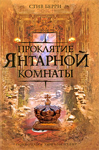 Берри С. - Проклятие Янтарной комнаты обложка книги