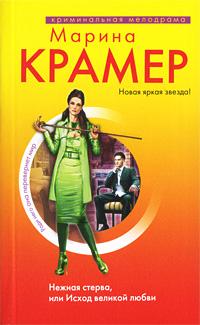 Крамер М. - Нежная стерва, или Исход великой любви: роман обложка книги
