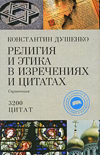 Душенко К.В. - Религия и этика в изречениях и цитатах обложка книги