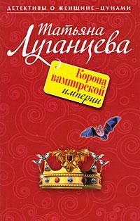 Корона вампирской империи: роман