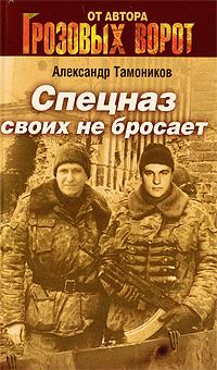 Тамоников А.А. - Спецназ своих не бросает: роман обложка книги