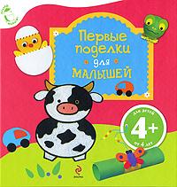 4+ Первые поделки для малышей Баркер Э., Мом Д.