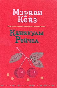 Кейз М. - Каникулы Рейчел обложка книги