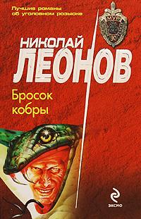 Леонов Н.И. - Бросок кобры: повесть обложка книги