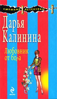 Калинина Д.А. - Любовник от бога: роман обложка книги