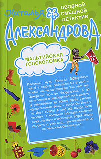 Александрова Н.Н. - Шалаш в Эдеме; Мальтийская головоломка: романы обложка книги