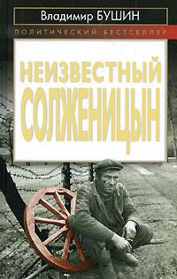 Неизвестный Солженицын обложка книги