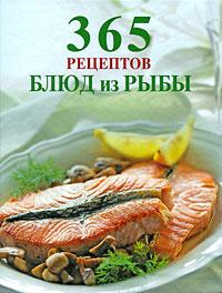 - 365 рецептов блюд из рыбы обложка книги