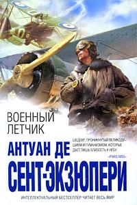 Военный летчик обложка книги