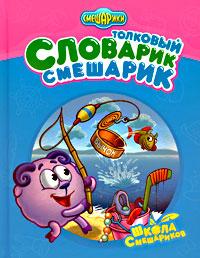 - Толковый Словарик-Смешарик обложка книги