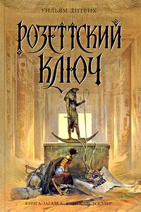 Дитрих У. - Розеттский ключ обложка книги