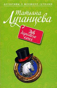 Луганцева Т.И. - Зуб дареного коня: роман обложка книги