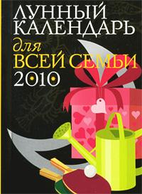 - Лунный календарь для всей семьи 2010 обложка книги
