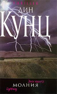 Молния обложка книги