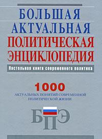 - Большая актуальная политическая энциклопедия обложка книги