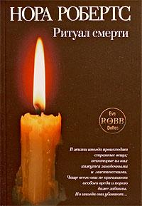 Робертс Н. - Ритуал смерти обложка книги