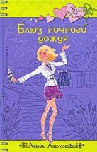 Антонова А.Е. - Блюз ночного дождя: повесть' обложка книги