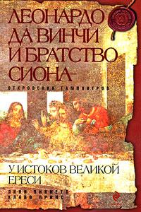 Пикнетт Л., Принс К. - Леонардо да Винчи и Братство Сиона обложка книги