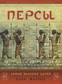Персы: Армия великих царей обложка книги
