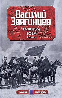 Звягинцев В.Д. - Разведка боем обложка книги