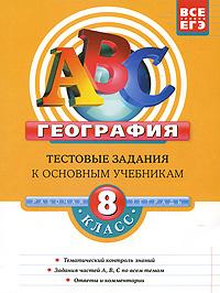 Чичерина О.В., Соловьева Ю.А. - География: 8 класс: тестовые задания к основным учебникам: рабочая тетрадь обложка книги