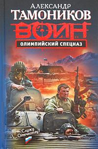 Тамоников А.А. - Олимпийский спецназ: роман обложка книги