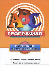 Соловьева Ю.А. - География: контрольные тестовые задания обложка книги