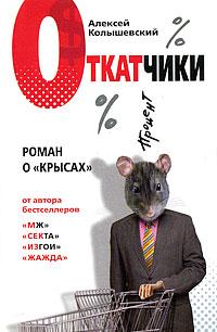 Откатчики. Роман о крысах обложка книги