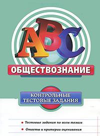 Котова О.А. - Обществознание: контрольные тестовые задания обложка книги