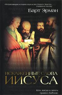 Искаженные слова Иисуса: Кто, когда и зачем правил Библию обложка книги