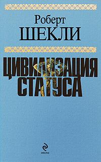 Обложка Цивилизация статуса Шекли Р.