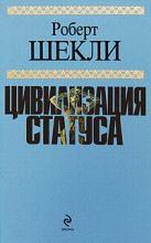 Шекли Р. - Цивилизация статуса' обложка книги