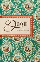 Эзоп - Книга басен' обложка книги