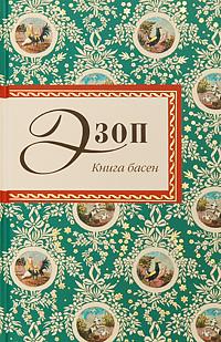 Книга басен обложка книги