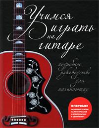 - Учимся играть на гитаре. Подробное руководство для начинающих обложка книги