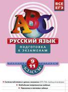 Русский язык: 9-11 классы: подготовка к экзаменам: раб. тетрадь