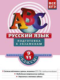 Русский язык: 9-11 классы: подготовка к экзаменам: раб. тетрадь обложка книги