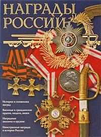 Потрашков С.В. - Награды России обложка книги