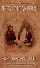 Моррис Д. - Людской зверинец' обложка книги
