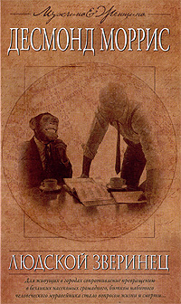 Моррис Д. - Людской зверинец обложка книги