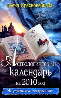 Краснопевцева Е.И. - Астрологический календарь на 2010 г. обложка книги