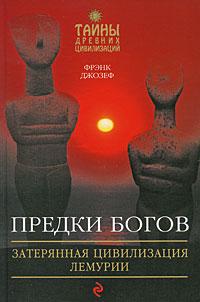 Джозеф Ф. - Предки богов: Затерянная цивилизация Лемурии обложка книги