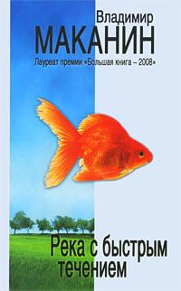Маканин В.С. - Река с быстрым течением обложка книги